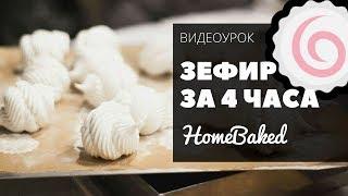 ЗЕФИР ЗА 4 ЧАСА, бесплатная онлайн-трансляция    Мария Петрова, HomeBaked