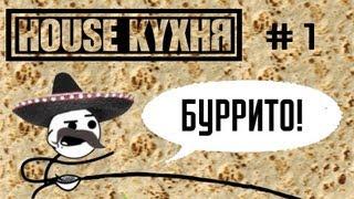 House Кухня Burrito Hot | Хаус Кухня Буррито Хот (Рецепт)