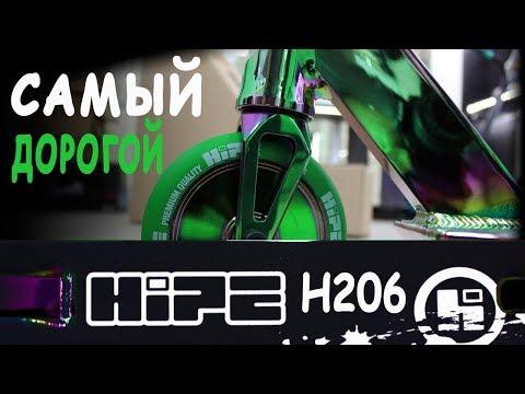 Трюковой самокат HIPE H206 | САМЫЙ ДОРОГОЙ САМОКАТ