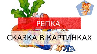 РЕПКА.Аудио сказки. Сказки с картинками. Русские народные сказки.