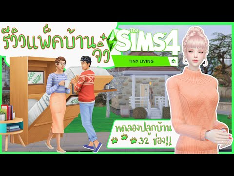 The Sims 4 Tiny Living Stuff รีวิว และลองสร้างบ้านจิ๋ว 32 ช่อง