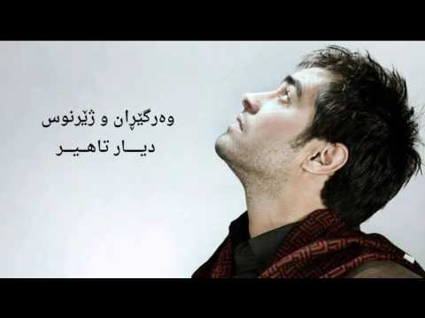 Shahab Hoseini - Shahzadeh Roya (Kurdish Sub) شهزاده رویای من شهاب حسینی