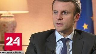 Макрон считает Россию привилегированным партнером