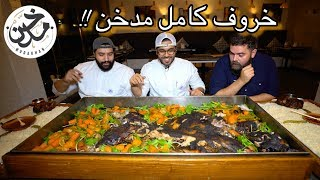 خروف_كامل_مدخن_🐑_-__مدخن_8_ساعات_!!_|_Smoked_Lamb_ONLY_in_Saudi_Arabia