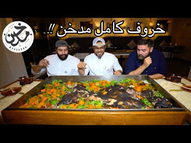 خروف كامل مدخن 🐑 -  مدخن 8 ساعات !!   Smoked Lamb ONLY in Saudi Arabia