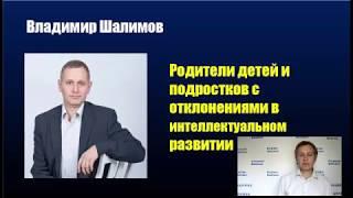 Шалимов Владимир  Родители детей с отклонениями  в интеллектуальном  развитии