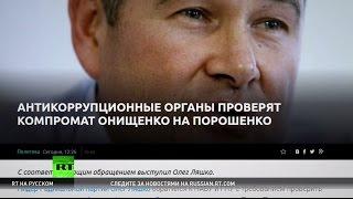 Украинский депутат заявил о неоднократном подкупе членов Рады со стороны Порошенко