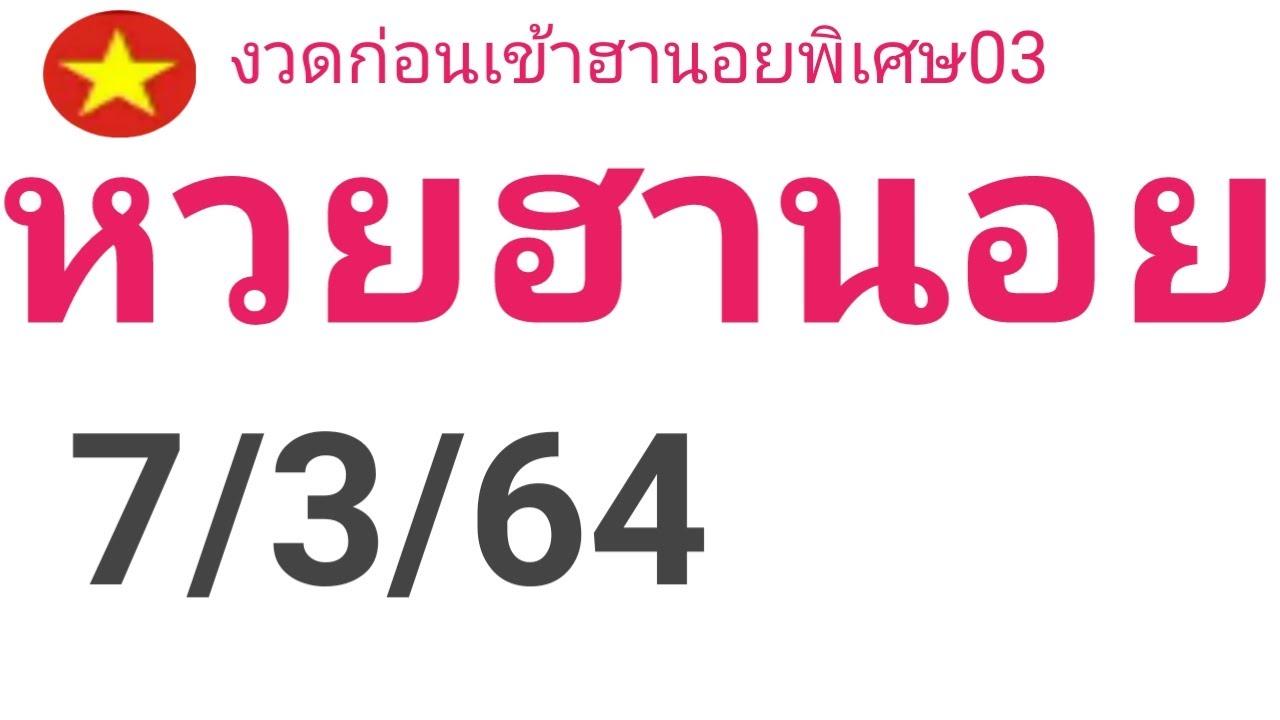 หวยฮานอย7/3/74