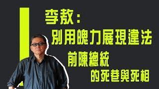 【紀念特輯】別用魄力展現違法 前陳總統的死巷與死相《李敖大哥大》