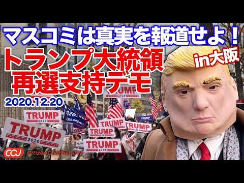 【よか隊ふくおか】「トランプ米大統領再選支持」集会・デモ in 大阪