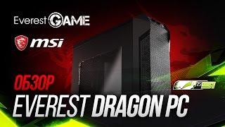 обзор сборки Everest DRAGON PC - GeForce GTX 1080  i7 7700K Оптимальный ТОП для игр!