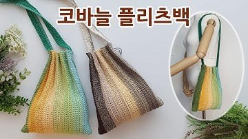 실 한볼로 코바늘 가방 플리츠백 뜨기 crochet wrinkle bag&pleats bag _아델핸즈
