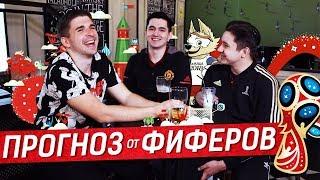 ЧЕМПИОНАТ МИРА 2018 - ПРОГНОЗ ОТ ФИФЕРОВ