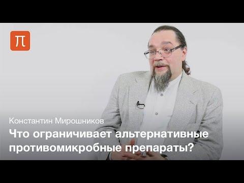 Мирошников Константин - Альтернативные противомикробные препараты