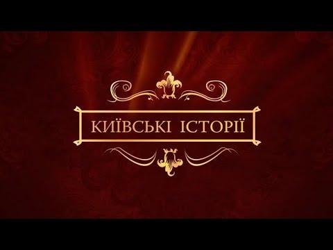 Телеканал Київ: 18.06.19 Київські історії