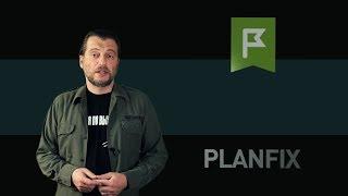 planfix.ru: платформа для управления всеми процессами внутри организации