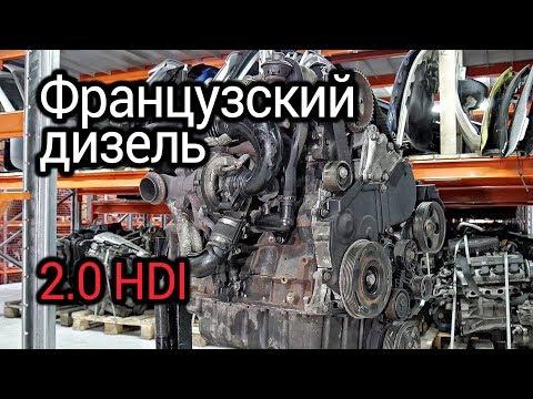 Фото к видео: Самый надежный французский мотор? Разбираем турбодизель 2.0 HDI (DW10TD / RHY)