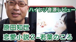 関連動画 □原田知世 - 『恋愛小説2~若葉のころ』ダイジェスト・ムービ...