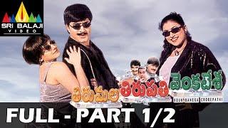 Tirumala Tirupati Venkatesa Movie Part 1/2 | Srikanth, Roja | Sri Balaji Video