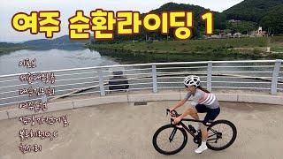 여주 순환라이딩-1- (이포보-세종대왕릉-여주온천-…