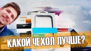 ОБЛОЖИЛИСЬ ЧЕХЛАМИ ДЛЯ IPHONE! - Выбираем лучший кейс для iPhone 11/11 Pro Max