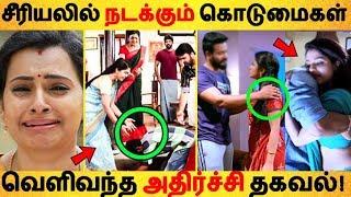 சீரியலில் நடக்கும் கொடுமைகள் வெளிவந்த அதிர்ச்சி தகவல்| Tamil Cinema News | Kollywood Latest