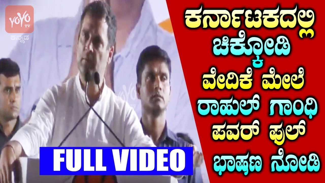 Rahul Gandhi Superb Speech Full Video | Chikodi PublicMeeting | Karnataka Congress | Priyanka Gandhi