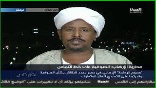 لقاء الشيخ صلاح الدين الخنجر على  قناة الحرة الفضائية دور الصوفية في محاربة الغلو والتطرف تقرير خاص