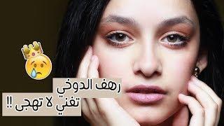 لا تهجى في كفوفي   بصوت المبدعه رهف الدوخي 😭😍🔥