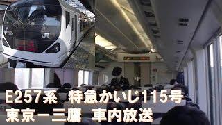 【車内放送】特急かいじ115号(E257系 4打音 女性車掌 肉声+自動放送 東京-三鷹)