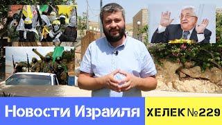 Долгожданный отказ. Новости Израиля / Хелек выпуск№229