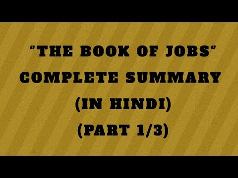 The book of job summary part (1/3)in hindi