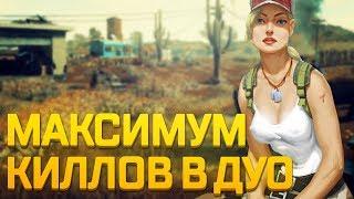 Playerunknown's Battlegrounds   МАКСИМАЛЬНОЕ КОЛИЧЕСТВО УБИЙСТВ!! BATTLEGROUNDS ЧЕЛЕНДЖИ И УГАР!