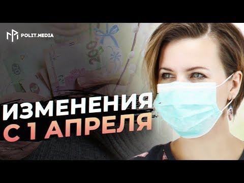 Какие перемены ждут украинцев с 1 апреля! Дополнительные выплаты, Пасха и карантин