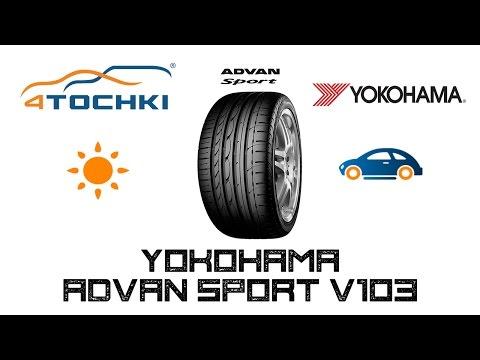 Advan Sport V103