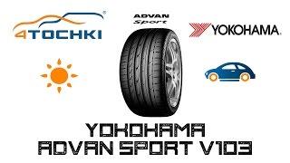 летние шины yokohama advan sport v103 на 4 точки шины и диски 4точки wheels tyres 4tochki