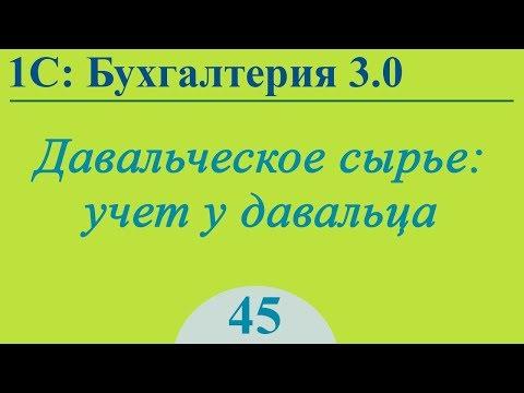 Переработка давальческого сырья в Бухгалтерии 3.0 - учет у давальца