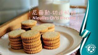 《不萊嗯的烘焙廚房》尼爾勒-切迪酥餅 | Nieulles Ch'ti Biscuits
