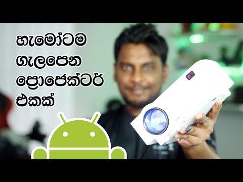Smart Android Projector Sri Lanka