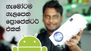 Smart Android Projector Sri Lanka