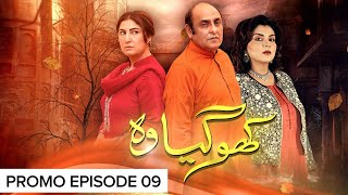 Kho Gaya Woh Episode 9 Promo | Pakistani Drama | BOL Entertainment