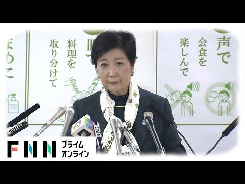 【LIVE】時短要請・GoToイート停止へ 小池知事 臨時会見