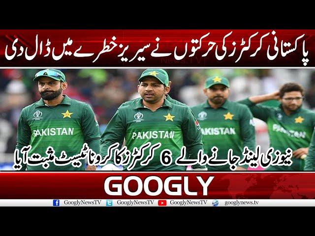 Pakistani Cricketers Ki Harkaton Nai Series Khatray Mein Daal Dee | Googly News TV
