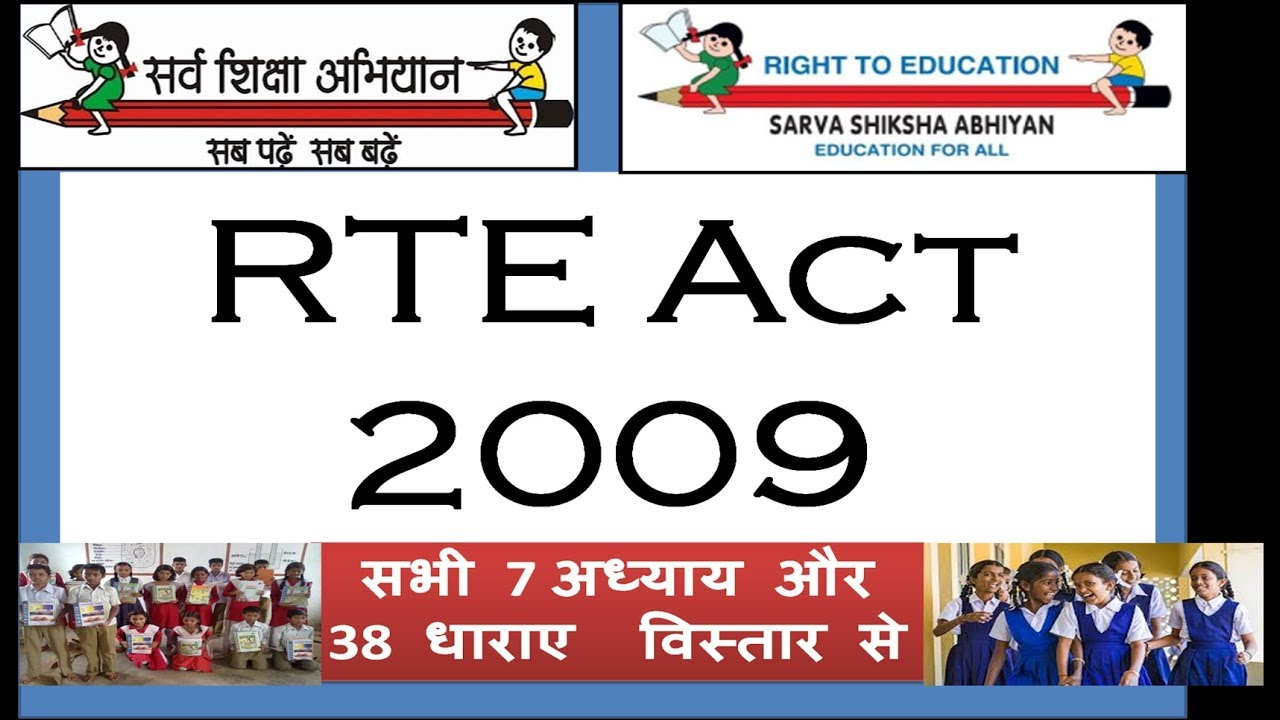 Rte Act 2009 In Hindi Pdf