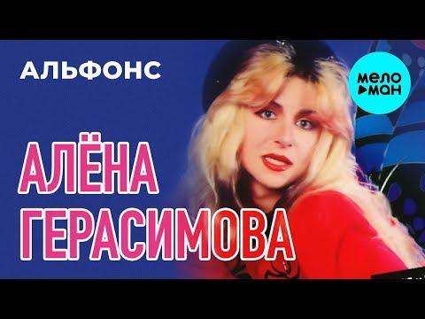 Алёна Герасимова - Альфонс Single