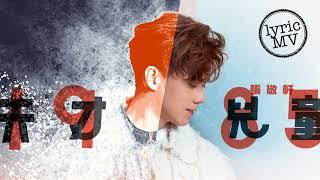 張敬軒 Hins Cheung《天才兒童1985》[Lyric MV]