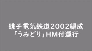 銚子電鉄 2002編成「うみどり」HM付