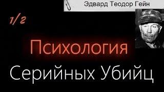Психология серийных убийц (1/2)  Эд Гейн / Эдвард Теодор Гейн