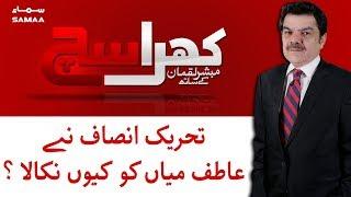 Pti Ne Atif Mian Ko Kyun Nikala? | Khara Sach | Mubashir Lucman | SAMAA TV | Oct 09, 2018