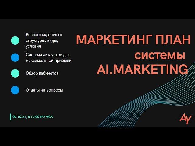Разбор Маркетинг плана AI MARKETING + система аккаунтов